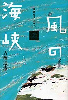 『風の海峡』