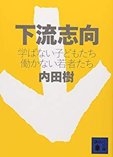 内田樹『下流志向』