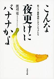 『こんな夜更けにバナナかよ』