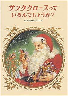 『サンタクロースっているんでしょうか』