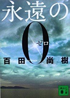 百田尚樹『永遠のゼロ』
