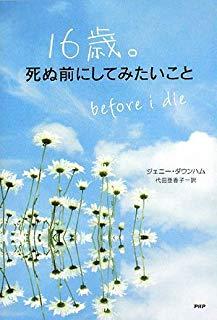 『16歳。死ぬ前にしてみたいこと』