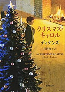 ディケンズ『クリスマス・キャロル』