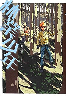 『林業少年』