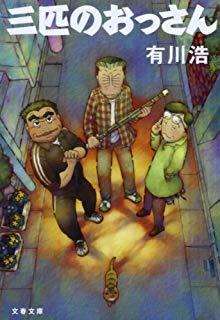 有川浩『三匹のおっさん』