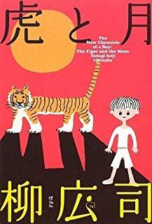 『虎と月』