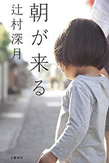 辻村深月『朝が来る』