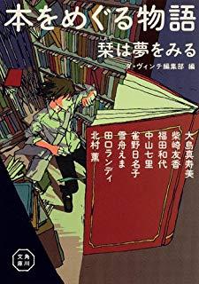 『本をめぐる物語』