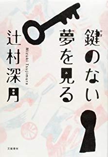 辻村深月『鍵のない夢を見る』