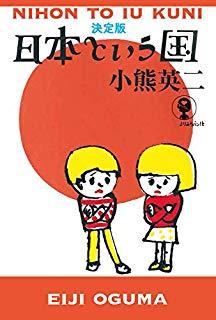 『日本という国』