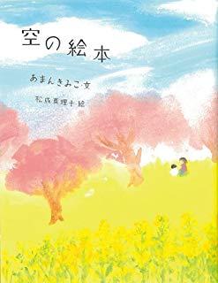 あまんきみこ『空の絵本」
