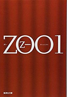 『ZOO』