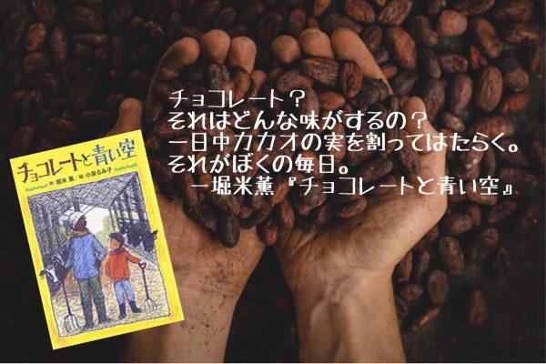 堀米薫『チョコレートと青い空』