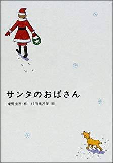 東野圭吾『サンタのおばさん』