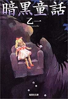 乙一『暗黒童話』
