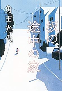 角田光代『坂の途中の家』