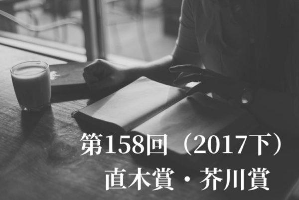 第158回直木賞・芥川賞受賞作は?