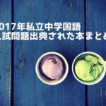2017年私立中学国語入試問題出典された本まとめ