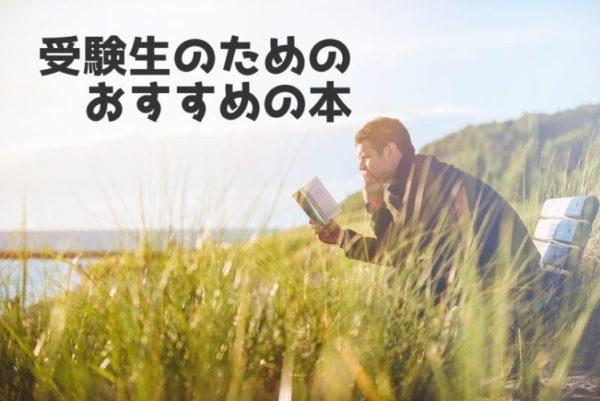 受験生におすすめの本