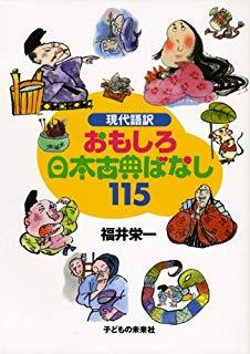 現代語訳おもしろ日本古典ばなし