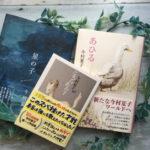今村夏子おすすめの本