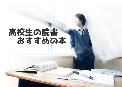 高校生におすすめの本
