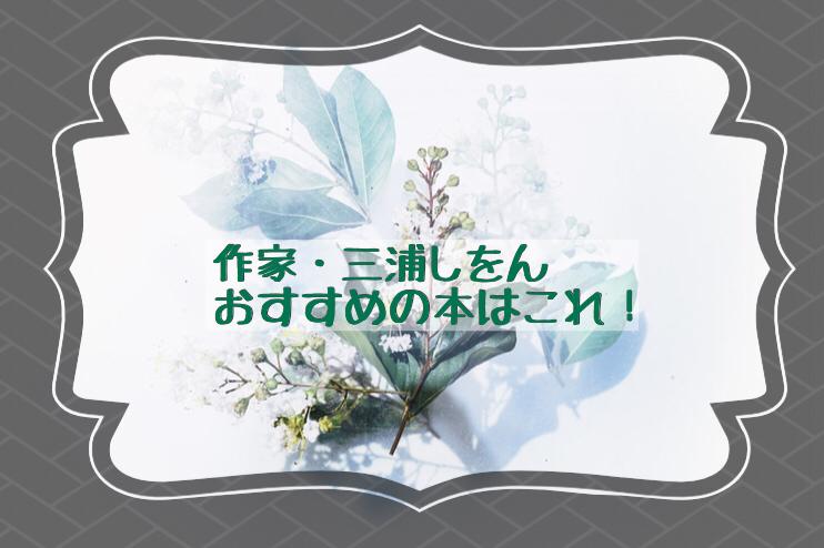 作家・三浦しをんおすすめの本はこれ!