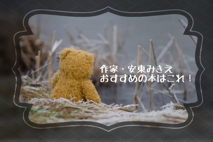 作家・安東みきえおすすめの本はこれ!