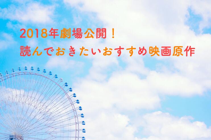 2018年劇場公開!読んでおきたい映画原作