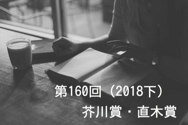 第160回芥川賞・直木賞
