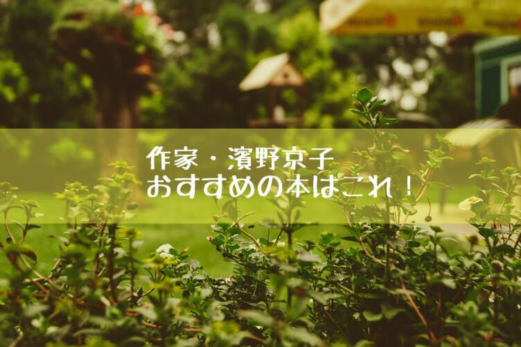 濱野京子おすすめの本