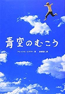 『青空のむこう』