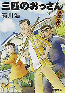 有川浩『三匹のおっさんふたたび』