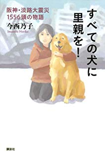 『すべての犬に里親を』