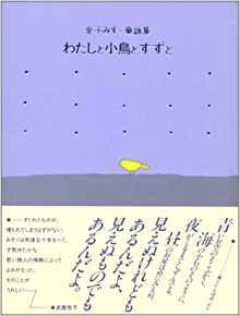 金子みすず詩集『私と小鳥とすずと』』