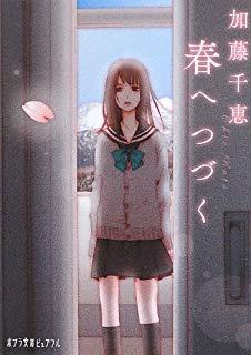 加藤千恵『春へつづく』