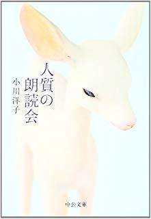 小川洋子『人質の朗読会』