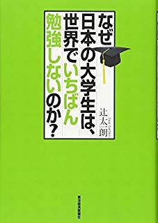 『なぜ日本の大学生は、世界で一番勉強しないのか?』