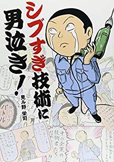 『シブすぎ技術に男泣き!』