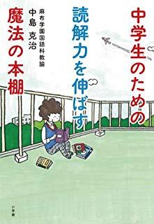 『中学生のための読解力を伸ばす魔法の本棚』