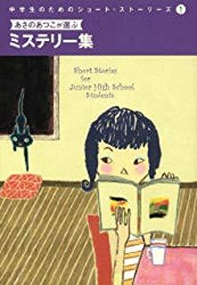 『中学生のためのショートストーリー』