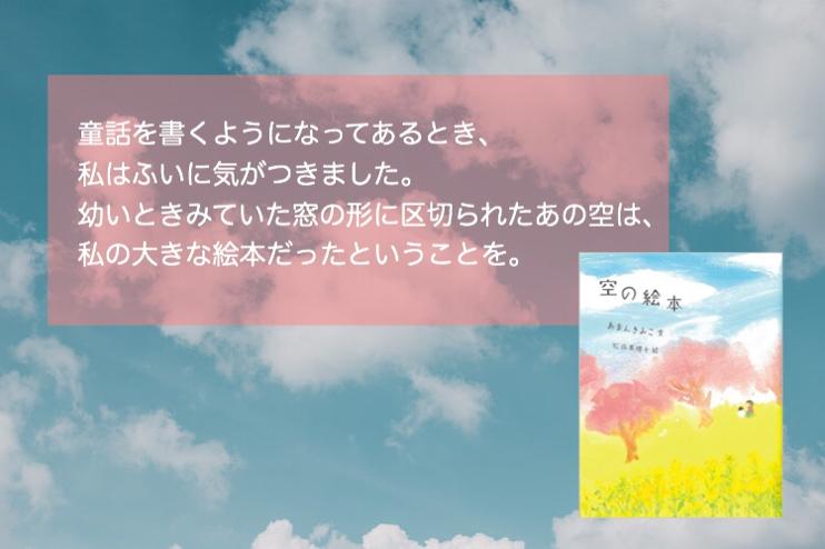 あまんきみこ『空の絵本』