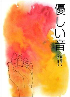 三輪裕子『優しい音』
