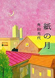 角田光代『紙の月』