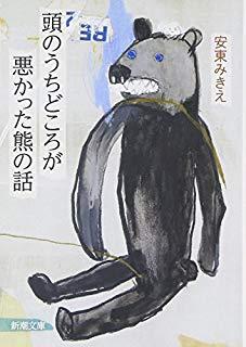 安東みきえ『頭のうちどころが悪かった熊の話』