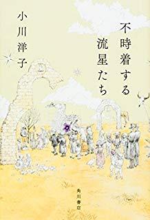 小川洋子『不時着する流星たち』