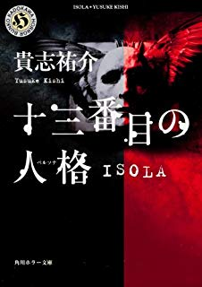貴志祐介『ISOLA』