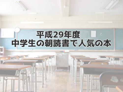 中学生が朝読書で読んでいる人気の本20冊【平成29年度】