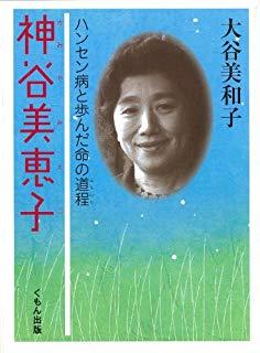 神谷美恵子