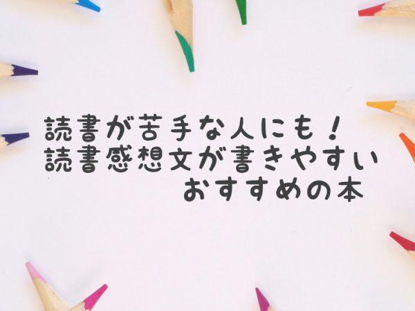 おすすめ 読書 中学生 感想 文